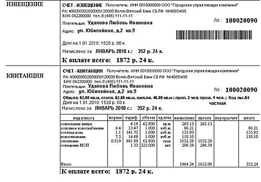 паркинг Вся коммунальные платежи при временной регистрации фильме